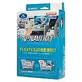 データシステム ( Data System ) テレビ ナビキット TTN-43