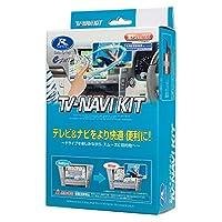 データシステム ( Data System ) TV-NAVI KIT (TVオートタイプ) NTN-62A