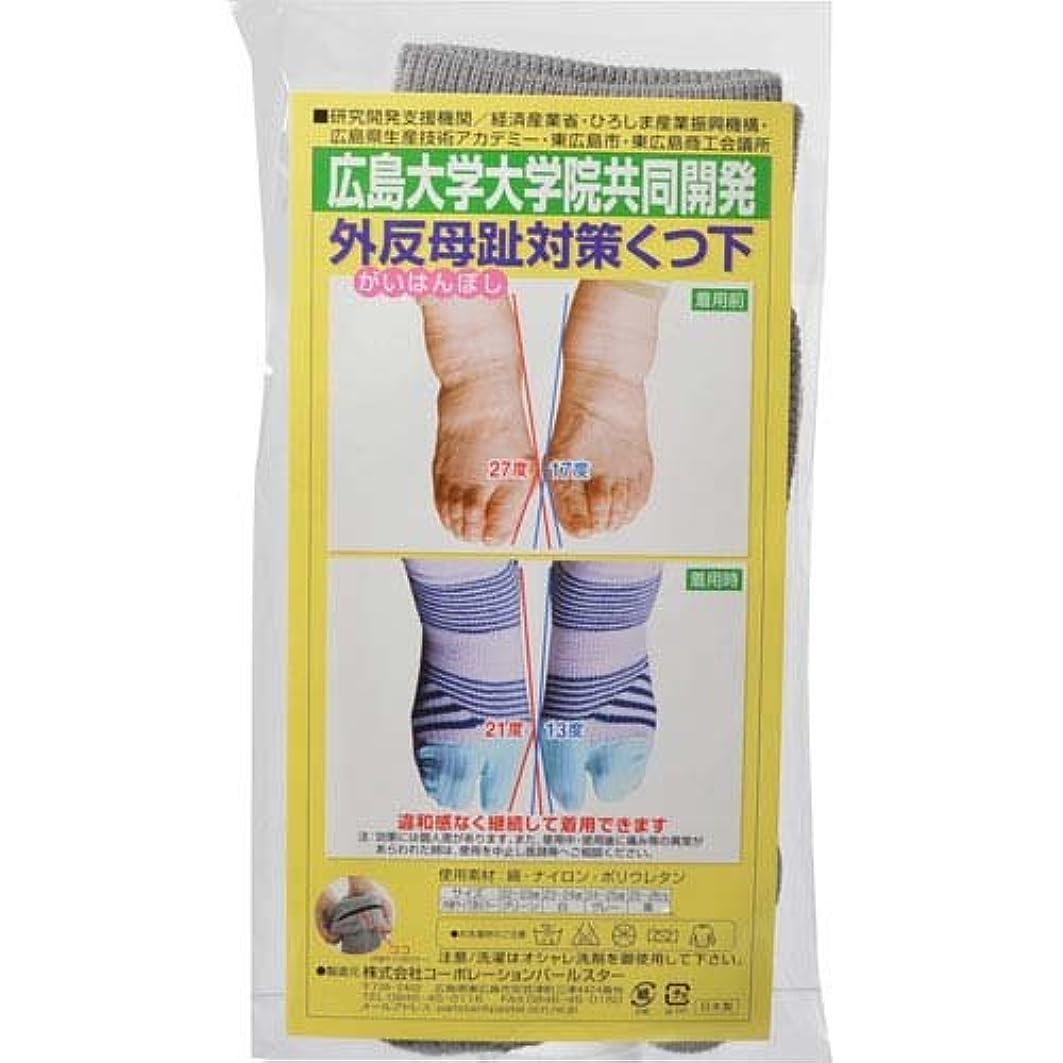 保守可能語慣性蘭華 外反母趾対策靴下 グレー 23-24cm