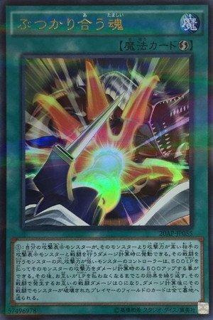 【シングルカード】20AP)ぶつかり合う魂/魔法/ウルトラ(パラレル)/20AP-JP055