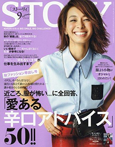 STORY(ストーリィ) 2018年 09 月号 [雑誌]