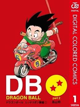 [鳥山明]のDRAGON BALL カラー版 レッドリボン軍編 1 (ジャンプコミックスDIGITAL)