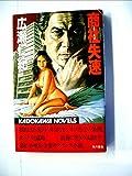 商社失速 (1982年) (カドカワノベルズ)