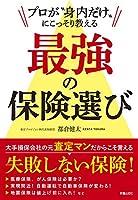 """プロが""""身内だけ""""にこっそり教える 最強の保険選び"""
