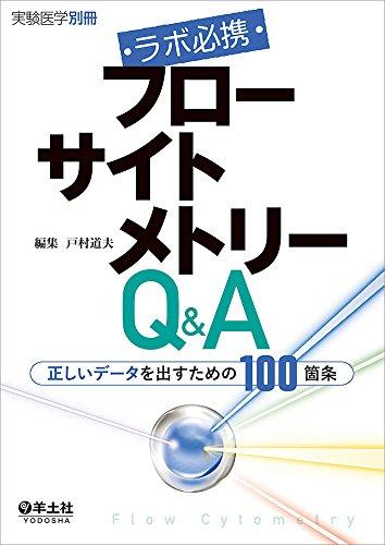 ラボ必携 フローサイトメトリーQ&A〜正しいデータを出すための100箇条 (実験医学別冊)