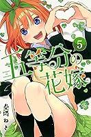 五等分の花嫁(5) (講談社コミックス)