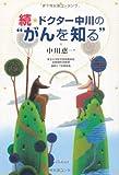 """続・ドクター中川の""""がんを知る""""   (毎日新聞社)"""