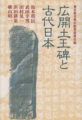 広開土王碑と古代日本