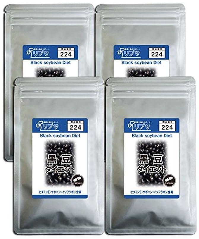 破産テニス合理化黒豆ダイエット 約1か月分×4袋 C-224-4