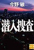潜入捜査[Kindle版]