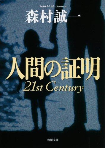 人間の証明 21st Century (角川文庫)の詳細を見る