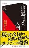 高橋ヨシキを読む1 『暗黒ディズニー入門』 ダンボはなぜ驚異的に可愛いのか
