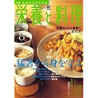 栄養と料理 2008年 08月号 [雑誌]