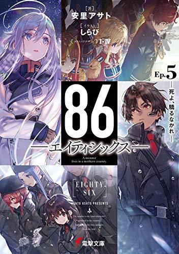 86―エイティシックス― 5 の電子書籍・スキャンなら自炊の森-秋葉原店