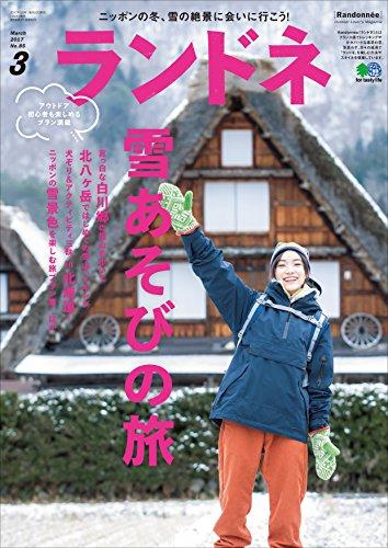 ランドネ 2017年3月号 No.85[雑誌]