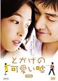 とかげの可愛い嘘 特別版 [DVD]