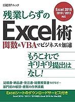 残業しらずのExcel術 関数&VBAでビジネスを加速(日経BPムック)