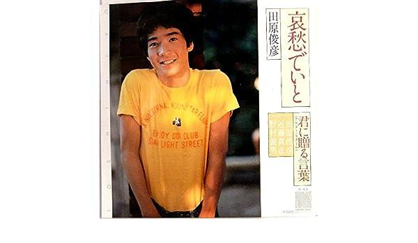 Amazon | 【EP】1980年 田原俊彦...