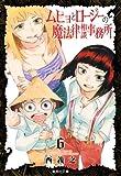 ムヒョとロージーの魔法律相談事務所 6 (集英社文庫 に 14-6)