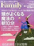 プレジデント Family (ファミリー) 2013年 01月号 [雑誌]