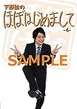下野紘のほぼはじめまして-4-通常版[DVD]