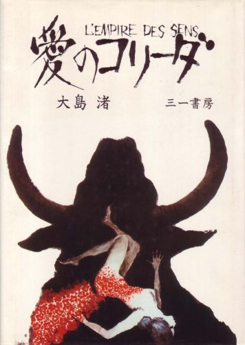 愛のコリーダ (1979年)