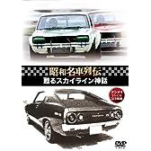 昭和名車列伝復刻DVDシリーズ1 甦るスカイライン神話