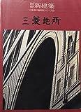 別冊新建築1992 日本現代建築家シリーズ15 三菱地所