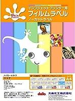 インクジェット用 ぴたこんラベル ハイグレードタイプ HG クリア A4 50枚/冊入 IHA4C-50