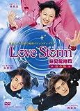 ドラマ「Love Storm~狂愛龍捲風~」完全版 [DVD] 画像
