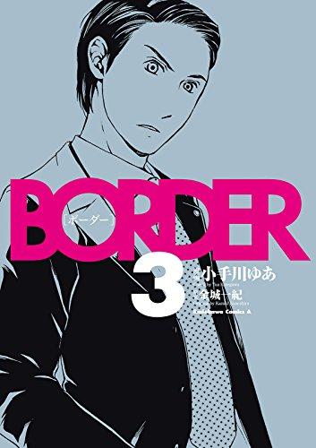 [画像:BORDER(3) (角川コミックス・エース)]