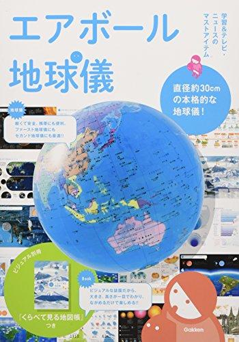 ビジュアル別冊『くらべて見る地図帳』つき エアボール地球儀 ([バラエティ])