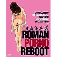 ロマンポルノ・リブート コンプリートBOX