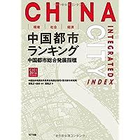 環境・社会・経済 中国都市ランキング:〈中国都市総合発展指標〉
