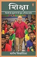 Shiksha :My Experiments as an Education Minister hindi