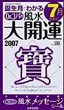 誕生月でわかるDr.コパの風水大開運 2007年版 7月生まれ (にちぶんDr.コパMOOK)