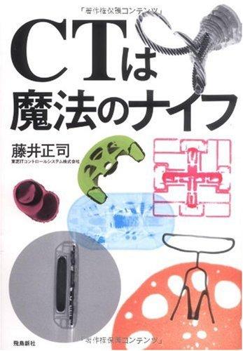 CTは魔法のナイフ(付録CD-ROM付)