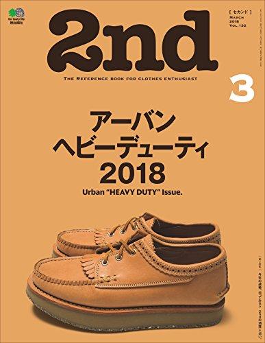 2nd(セカンド) 2018年3月号 Vol.132[雑誌]