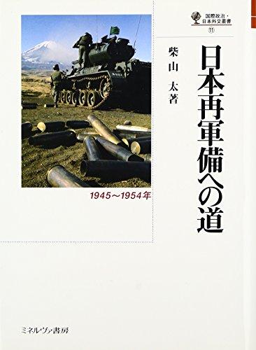 日本再軍備への道―1945‐1954年 (国際政治・日本外交叢書)