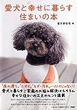 愛犬と幸せに暮らす住まいの本 画像