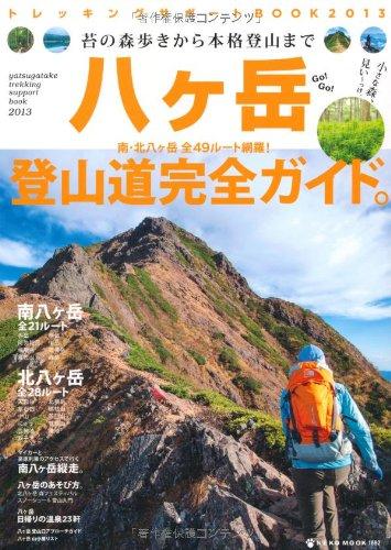 八ヶ岳トレッキングサポートBOOK2013 (NEKO MOOK 1892)