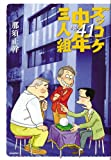 ズッコケ中年三人組age41