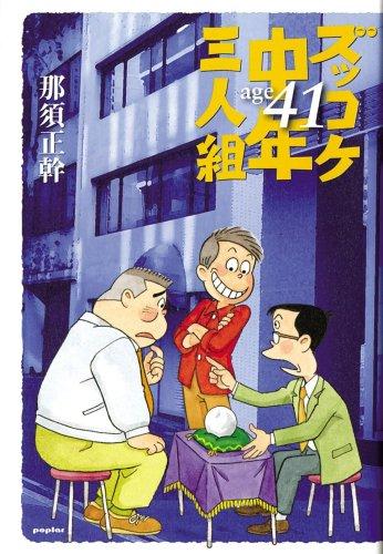 ズッコケ中年三人組age41の詳細を見る