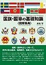 国旗 国章の基礎知識 lt 図解事典 gt