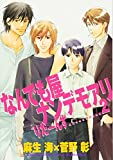 なんでも屋ナンデモアリりたーんず (2) (ウィングス・コミックス)