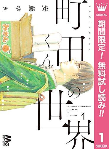 町田くんの世界【期間限定無料】 1 (マーガレットコミックスDIGITAL)