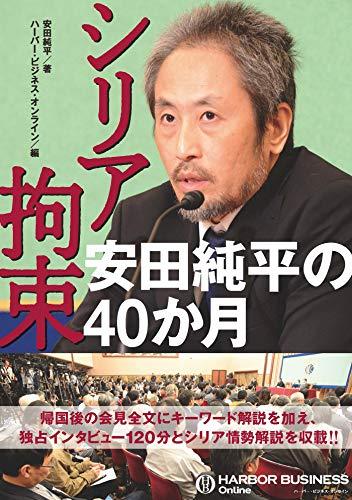 シリア拘束 安田純平の40か月 (SPA!BOOKS)