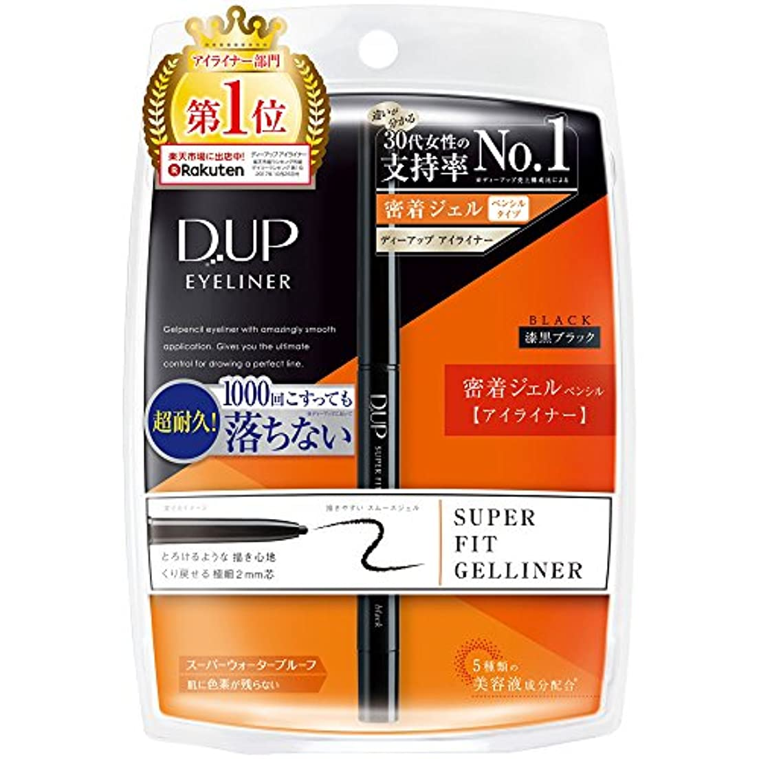 素敵な無効本部D-UP スーパーフィット ジェルライナー ブラック