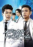 メディカル・トップチーム Blu-ray SET1[Blu-ray/ブルーレイ]