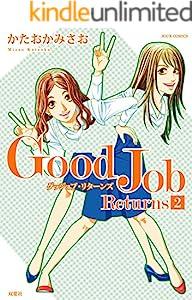 Good Job Returns : 2 (ジュールコミックス)